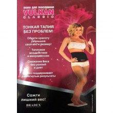 Пояс для похудения Vulkan Classic оптом