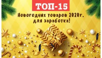 ТОП новогодних товаров 2020