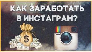 Как превратить аккаунт Instagram в сверхприбыльный интернет-магазин