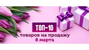 ТОП-10 товаров для продажи к 8 марта 2020г.