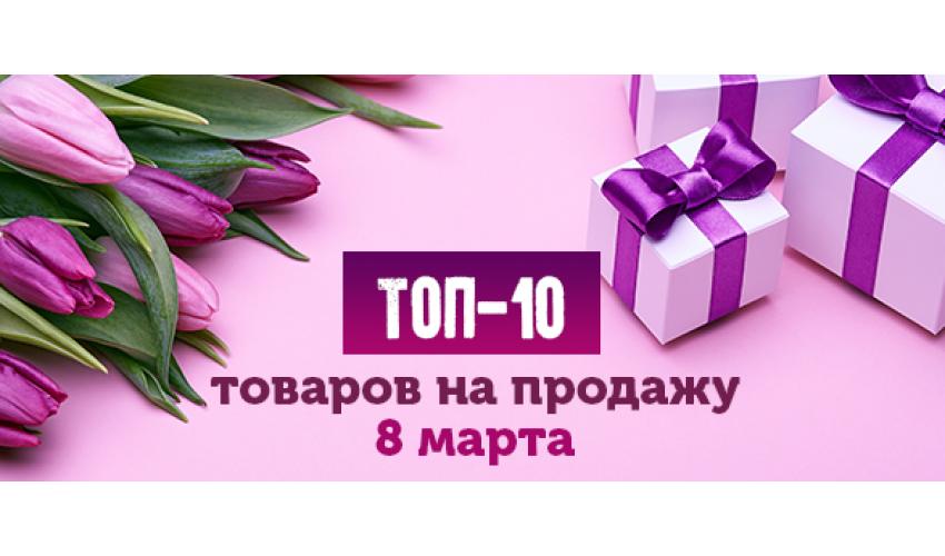 ТОП-10 товаров для продажи к 8 марта